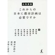 白熱講義 これからの日本に都市計画は必要ですか [単行本]