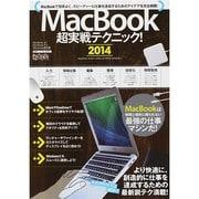 MacBook超実戦テクニック! 2014(超トリセツ) [単行本]