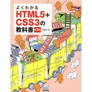 よくわかるHTML5+CSS3の教科書 第2版 [単行本]