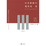 日本財政の現代史〈3〉構造改革とその行き詰まり―2001年- [単行本]
