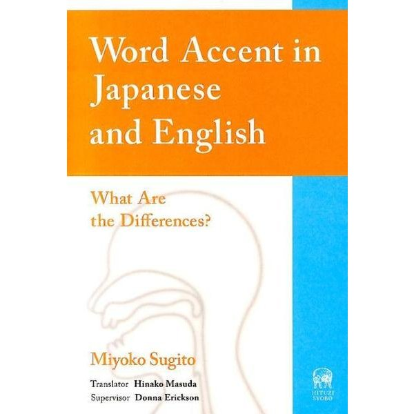 Word Accent in Japanese and En [単行本]
