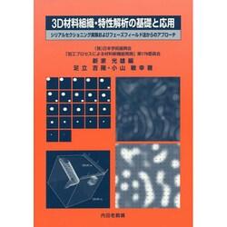 3D材料組織・特性解析の基礎と応用―シリアルセクショニング実験およびフェーズフィールド法からのアプローチ [単行本]