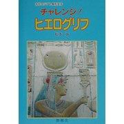 チャレンジ!ヒエログリフ―古代エジプト象形文字 [単行本]