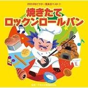 焼きたてロックンロールパン (2014年ビクター発表会ベスト 1)