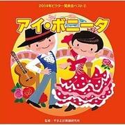 アイ・ボニータ (2014年ビクター発表会ベスト 2)