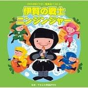 伊賀の戦士 ニンジンジャー (2014年ビクター発表会ベスト 4)