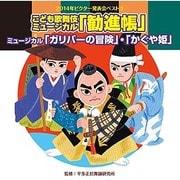 こども歌舞伎ミュージカル「勧進帳」他2曲 (2014年ビクター発表会ベスト 5)