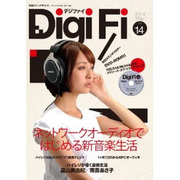 DigiFi(デジファイ) No.14 [ムックその他]