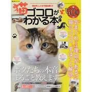 猫ゴコロがわかる本 SAKURA MOOK [ムックその他]