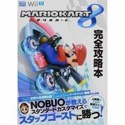 『マリオカート8』完全攻略本 [単行本]