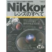 ニッコールレンズのすべて-最新もオールドもあらゆる角度から徹底解説(Gakken Camera Mook) [ムックその他]