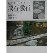 庭のデザイン〈2〉飛石・敷石(GAKKEN GRAPHIC BOOKS DELUXE〈16〉) [単行本]