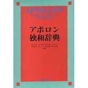 アポロン独和辞典 [事典辞典]