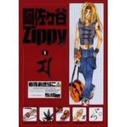 阿佐ヶ谷Zippy 1(ガンガンファンタジーコミックス) [コミック]