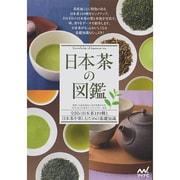 日本茶の図鑑―全国の日本茶119種と日本茶を楽しむための基礎知識 [単行本]