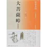 大菩薩峠 都新聞版〈第3巻〉 [単行本]