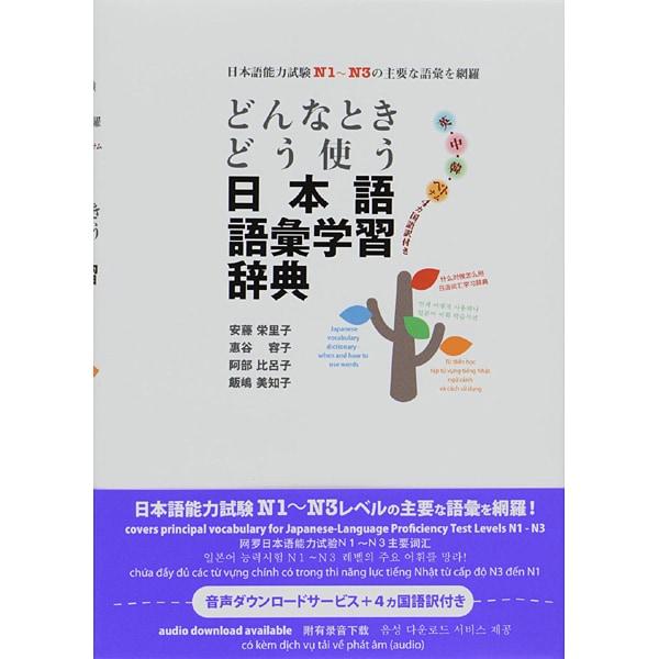 どんなときどう使う日本語語彙学習辞典 [単行本]