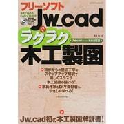 フリーソフトJw_cadでラクラク木工製図 Version7.11対応版 [ムックその他]