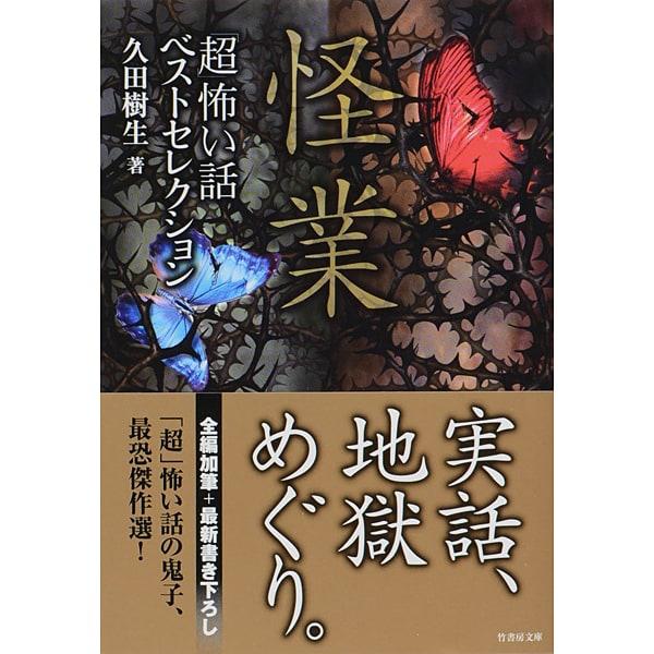 「超」怖い話ベストセレクション 怪業(竹書房文庫) [文庫]