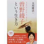 スピリチュアル・メッセージ 曽野綾子という生き方 [単行本]