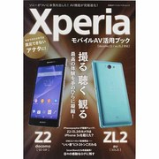 XperiaモバイルAV活用ブック docomo Z2/au ZL2対応 (日経BPパソコンベストムック) [ムックその他]