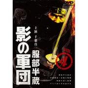 服部半蔵 影の軍団 VOL.4