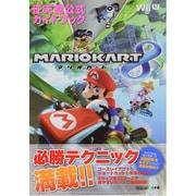 マリオカート8(任天堂公式ガイドブック) [単行本]