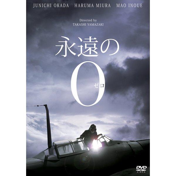永遠の0 豪華版 [DVD]