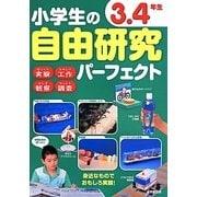 小学生の自由研究パーフェクト 3・4年生 [単行本]