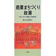 商業まちづくり政策―日本における展開と政策評価 [単行本]