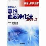 救急集中治療 Vol.26 No.3・4 [単行本]