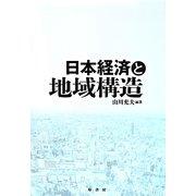 日本経済と地域構造 [単行本]