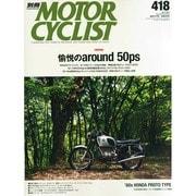 別冊 MOTORCYCLIST (モーターサイクリスト) 2014年 07月号 [雑誌]