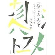 感じる漢字―心が解き放たれる言葉 [単行本]