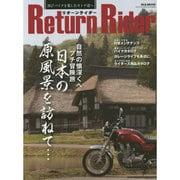 Return Rider M.B.MOOK [ムックその他]