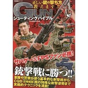 GUNシューティングバイブル―正しい銃の撃ち方教えます!(万物図鑑シリーズ) [単行本]