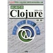 はじめてのClojure(I・O BOOKS) [単行本]