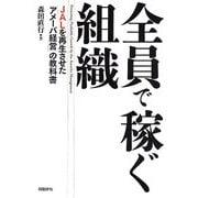 全員で稼ぐ組織―JALを再生させた「アメーバ経営」の教科書 [単行本]