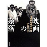 映画の奈落―北陸代理戦争事件 [単行本]