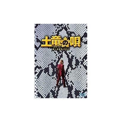 土竜の唄 潜入捜査官 REIJI スペシャル・エディション [Blu-ray Disc]