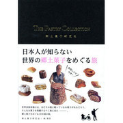 THE PASTRY COLLECTION―日本人が知らない世界の郷土菓子をめぐる旅 [単行本]