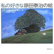 私の好きな原田泰治の絵―33人が選んだ心に残る一枚 [単行本]