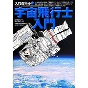 宇宙飛行士入門(入門百科プラス) [単行本]