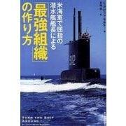 米海軍で屈指の潜水艦艦長による「最強組織」の作り方 [単行本]