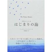 はじまりの海―希望をはこぶ人〈2〉 [単行本]