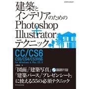 建築とインテリアのためのPhotoshop+Illustratorテクニック CC/CS6/CS5/CS4/CS3対応 [ムックその他]