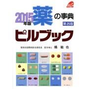 薬の事典 ピルブック〈2015年版〉 第25版 [単行本]