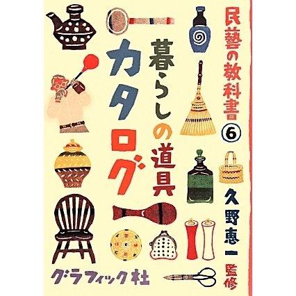 暮らしの道具カタログ(民藝の教科書〈6〉) [単行本]