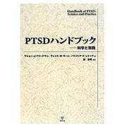 PTSDハンドブック―科学と実践 [単行本]