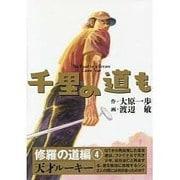 千里の道も 修羅の道編 4 [コミック]